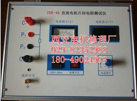 西安电机修理厂维修设备:ZDR-40直流电机片间电阻测试仪